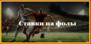 Ставки на фолы - стратегии ставок на футбол