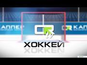 Волевая победа - стратегии на хоккей